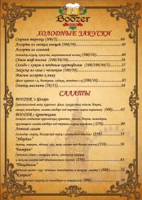Boozer-menu-3