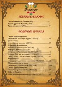Boozer-menu-4
