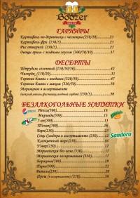Boozer-menu-5