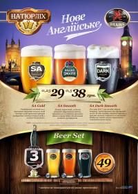 Новые сорта валлийского пива в Натюрлихе