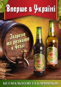 Bretislav II и Gold Bogemia Beer - чешские новинки в Украине