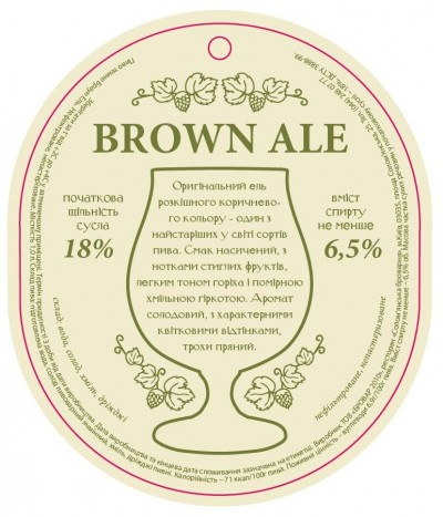 Brown Ale - новый сезонный сорт от Соломенской пивоварни