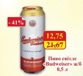 Акция на чешский Budweiser в Мега маркетах