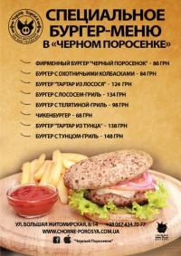 Бургер-меню в Черном Поросенке