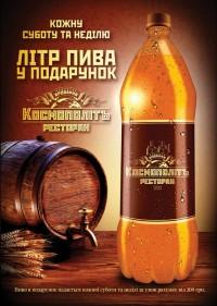 Литр пива в подарок от  Космополита