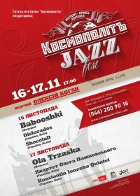 Космополитъ JAZZ Fest