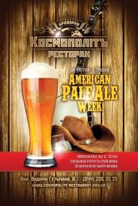 American Pale Week в КосмополитЪ