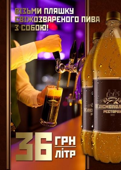 Пиво на вынос от Космополита