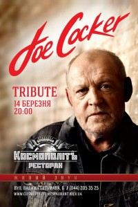 Joe Cocker Tribute в ресторане Космополит