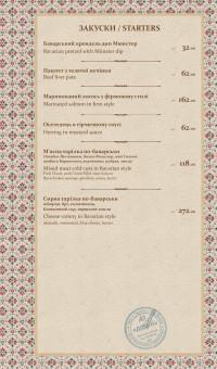 Броварня Космополіт. Київ. Меню Кухні