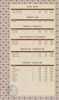 Броварня Космополіт. Київ. Меню Бару