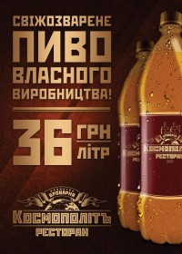 Пиво от пивоварни КосмополитЪ в МегаМаркете