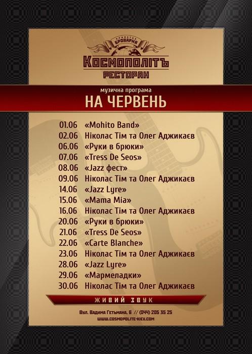 Музыкальная афиша от КосмополитЪ