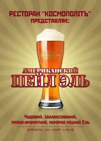 American Pale Ale - первый сезонный сорт от Космополита