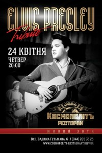 Elvis Presley Tribute в КосмополитЪ