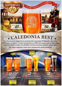 Caledonia Best - шотландская новинка в Украине