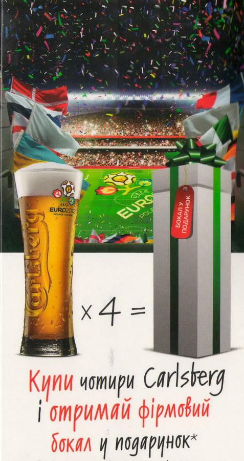 Купи четыре Carlsberg, получи бокал в подарок