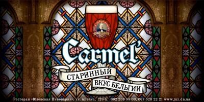 Пиво Carmel - новинка от Юзовской пивоварни