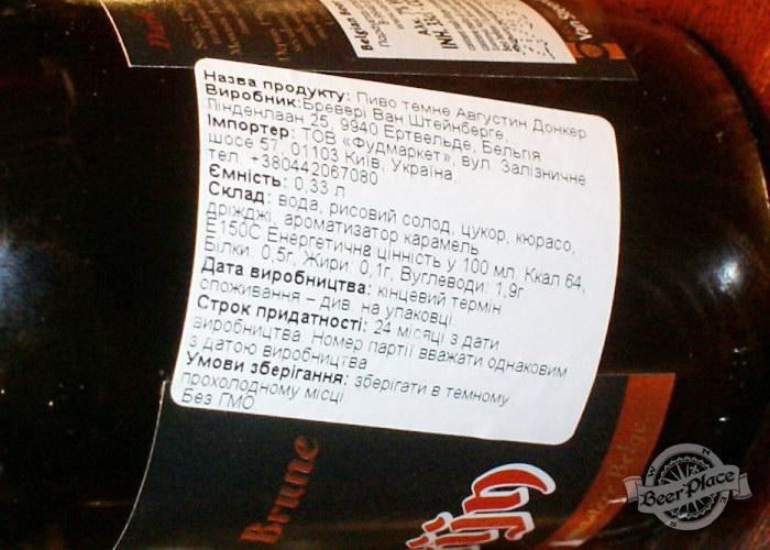 Дегустация пива Caulier Brune и Augustijn Donker в пабе Гастророк. Этикетка Augustijn