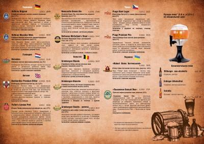 Футбол, Октоберфест и обновленное пивное меню в гриль-пабе Цех №1