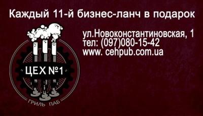 Новая пивная карта, День Святого Валентина и акции в гриль-пабе Цех №1
