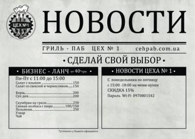 Бизнес-ланчи и футбол в гриль-пабе Цех №1
