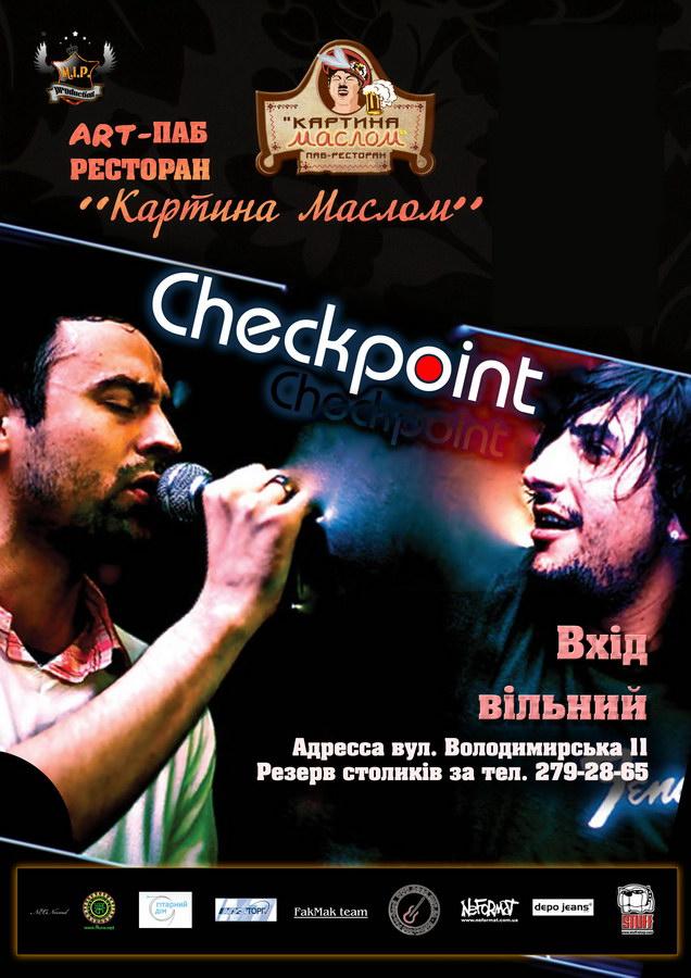 Группа Checkpoint