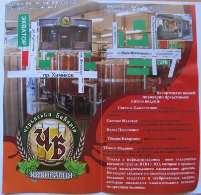 Черкасская Бавария: новые сорта, фирменный магазин и ресторан-бар