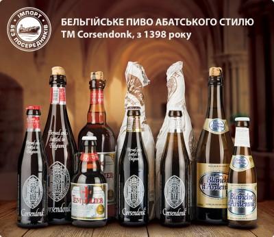 Акция на бельгийское пиво Corsendonk в Сильпо