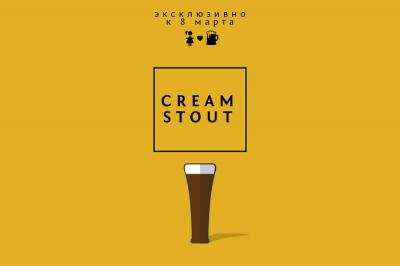 Cream Stout - новый сезонный сорт от Пивной думы