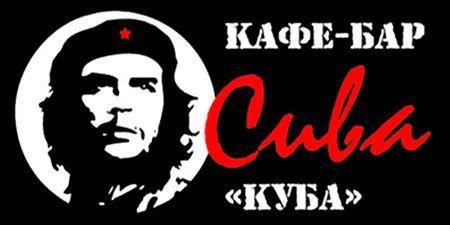 Кафе-бар «Куба»