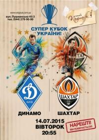 Кубок Украины в Подшоффе и Аутпабе