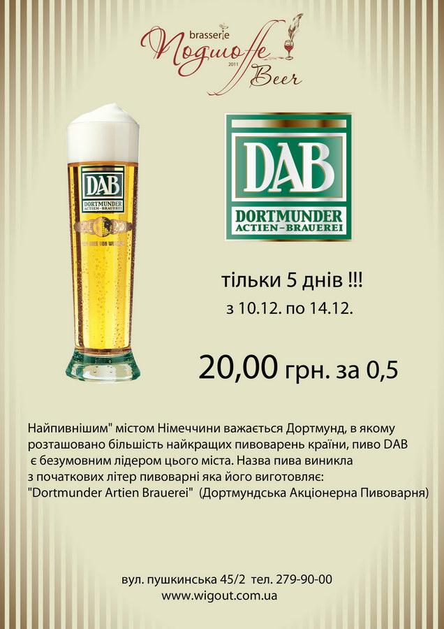 Пиво DAB всего по 20 грн
