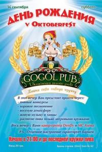День рождения GOGOL-PUB vs Oktoberfest