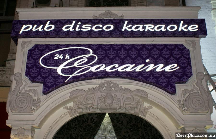 Паб, диско-бар, караоке Кокаин | Cocaine. Киев. Вход
