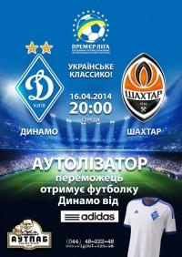 Трансляция матча Динамо - Шахтер в Аутпабе