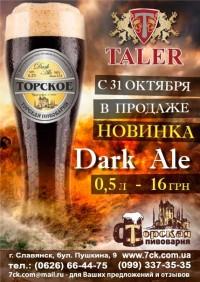 Dark Ale - новый сезоный сорт от Торской пивоварни