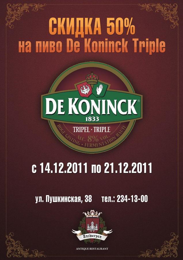 Антверпен скидку 50% на De Koninck Triple