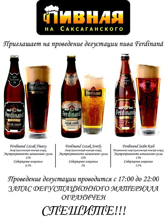 Дегустации чешского пива Ferdinand в Пивной на Саксаганского