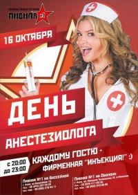 День анестезиолога в сети Пивная №1
