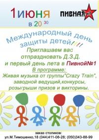 День защиты детей в Пивной №1