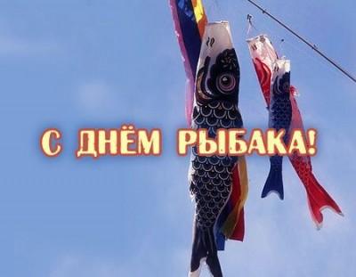 День Рыбака в гастро-пабе Пивной Дозор