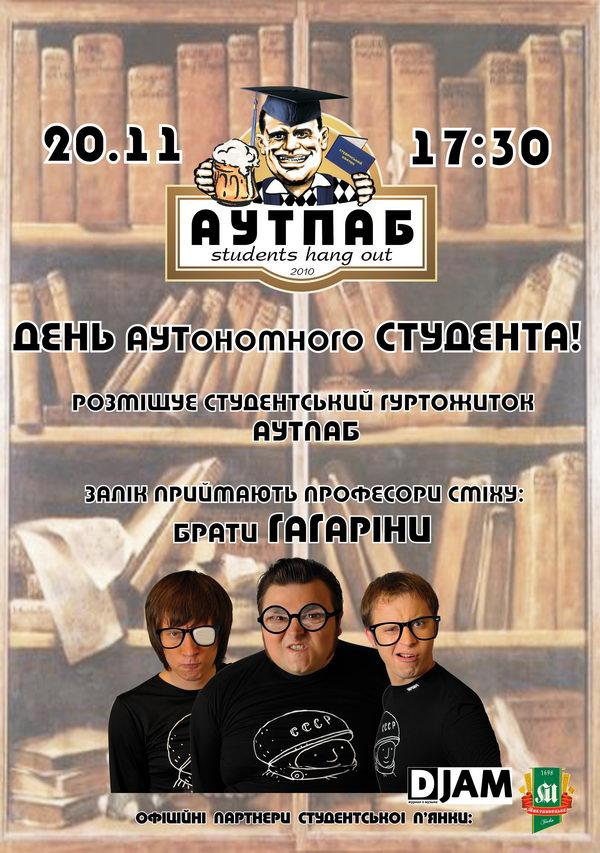 День студента в АУТ ПАБе