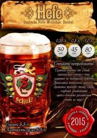 'Deutsche Hefe-Weissbier Dunkel - новый сорт от киевского Шульца