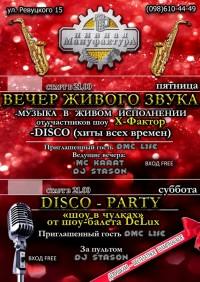 Живая музыка и Disco-party в Пивной Мануфактуре