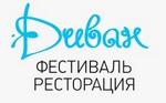 Фестиваль ресторация Диван. Киев