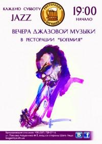 Вечера джазовой музыки в Богемии
