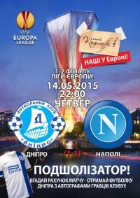 Полуфинал Лиги Европы в Подшоффе