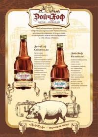 Дойчхоф Саксонське - очередной гость фестиваля регионального пива в PIVBAR