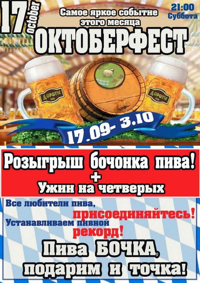 Doroti Oktoberfest 2011